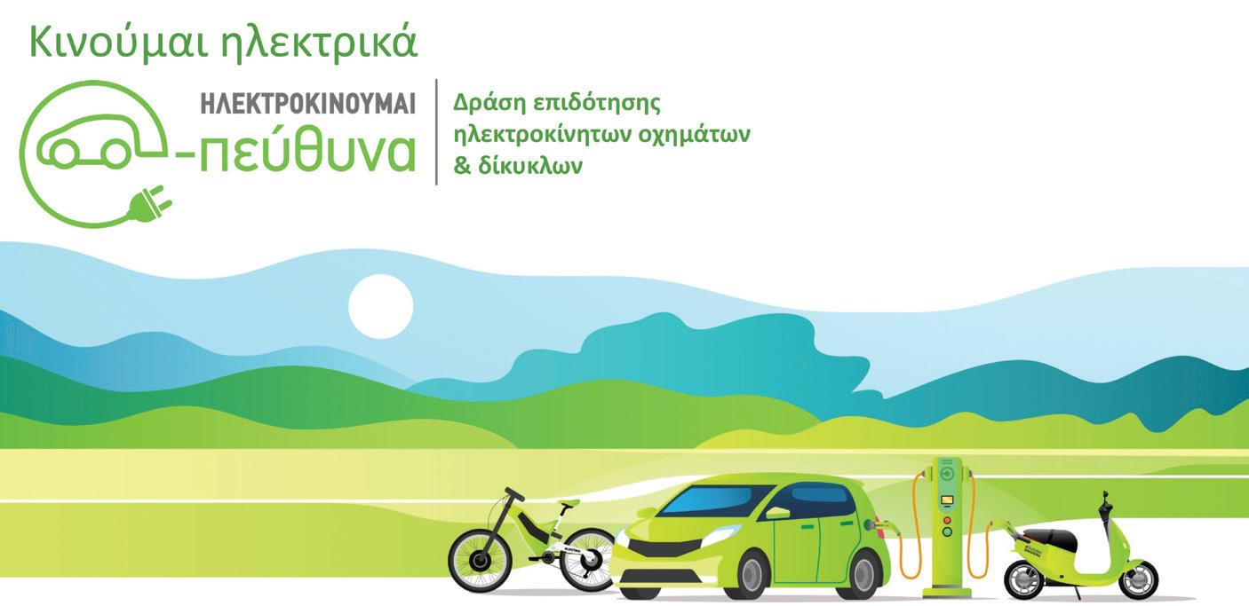 Page 28 of Πρόγραμμα Ηλεκτροκίνηση Δράση επιδότησης ηλεκτροκίνητων οχημάτων & δίκυκλων