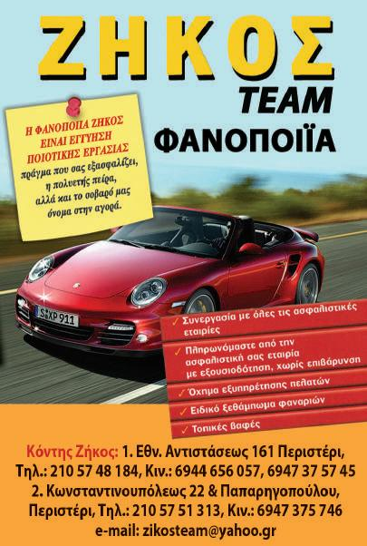 Page 46 of υπόθεση της ZHKOS TEAM