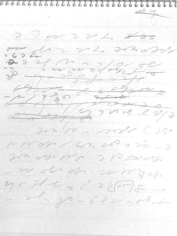 Page 12 of Okänd sida av Astrid Lindgrens kreativa process avslöjas