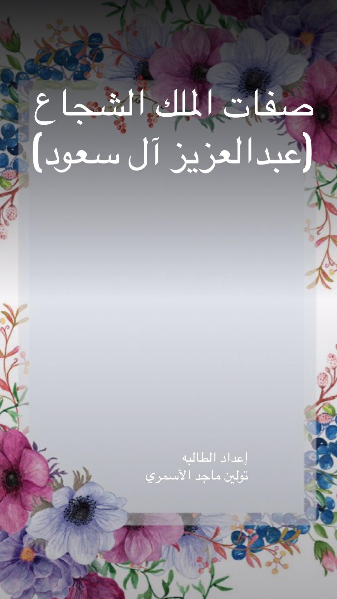 صفات الملك الشجاع عبدالعزيز آل سعود Issuu